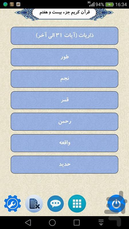 قرآن جزء 27 - عکس برنامه موبایلی اندروید
