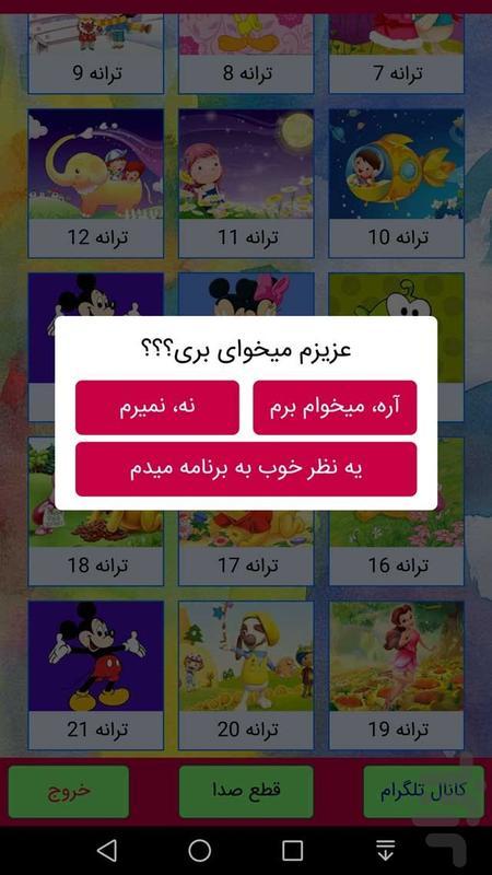 ترانه های شاد کودکانه - عکس برنامه موبایلی اندروید