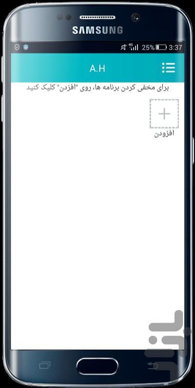 مخفي ساز برنامه - عکس برنامه موبایلی اندروید