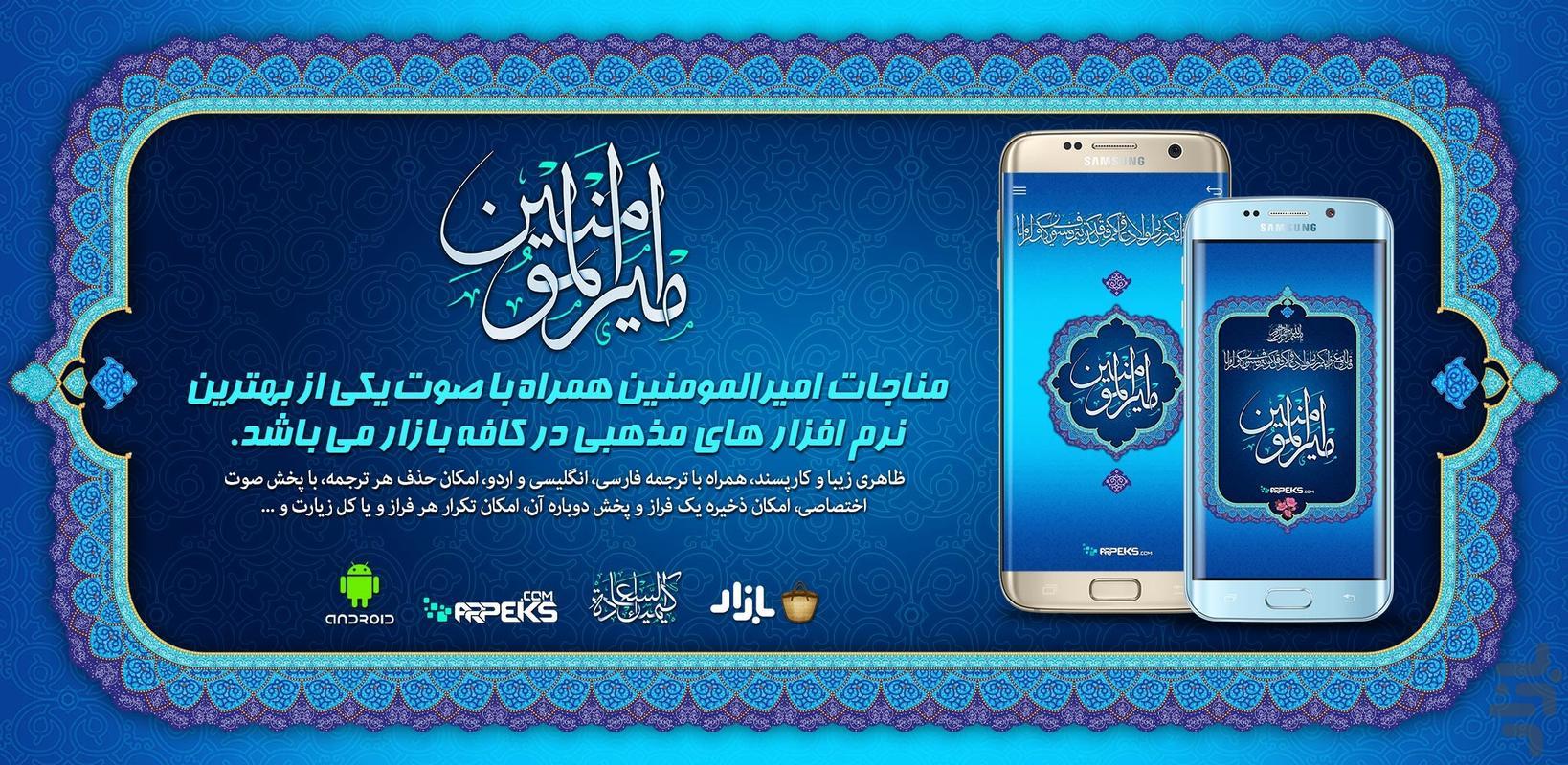 مناجات امیرالمومنین(ع) همراه با صوت - عکس برنامه موبایلی اندروید