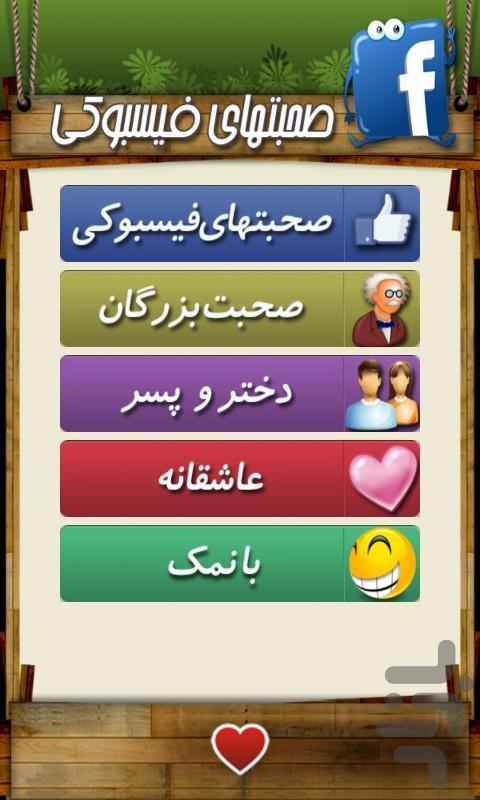 صحبت های فیسبوکی - عکس برنامه موبایلی اندروید