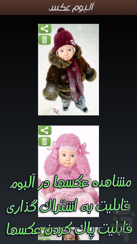 آتلیه کودک - عکس برنامه موبایلی اندروید