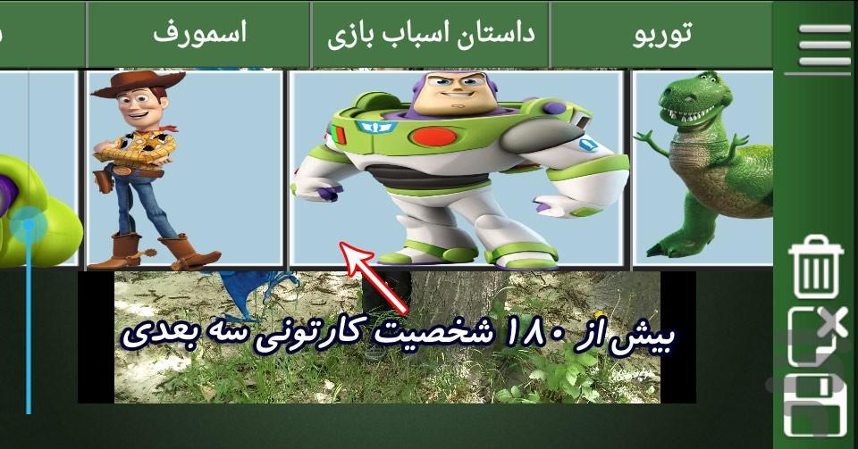 عکاسی 3 بعدی کارتونی - عکس برنامه موبایلی اندروید