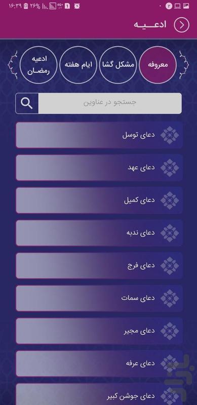 رضوان   قرآن و مفاتیح - عکس برنامه موبایلی اندروید