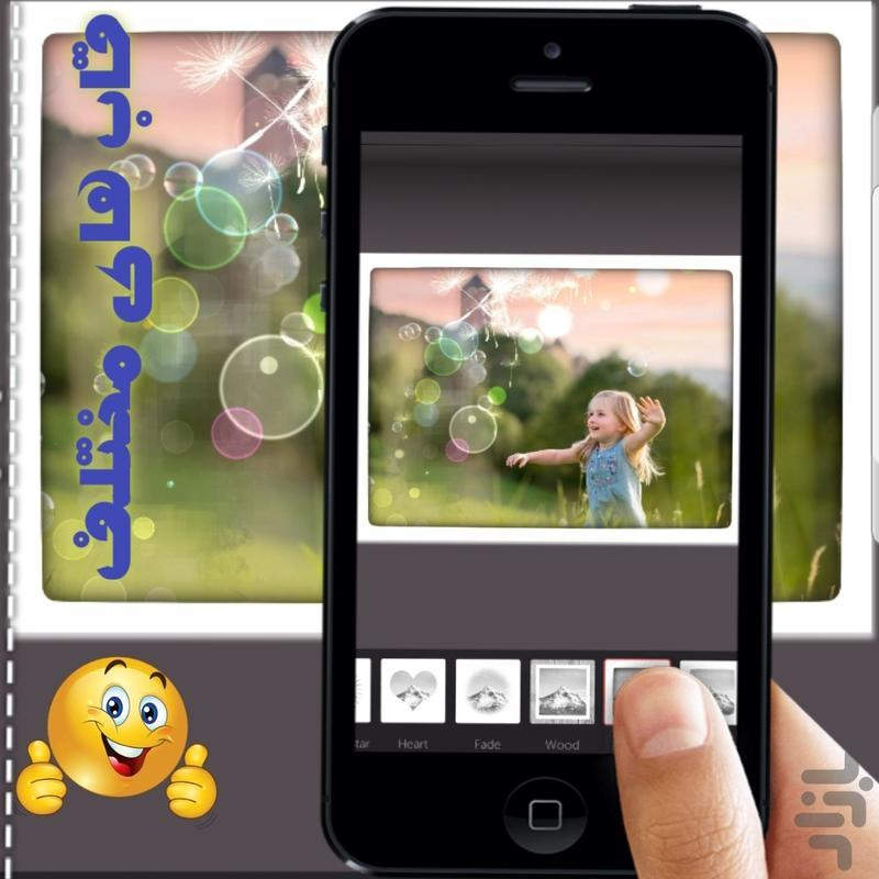 افکت جادویی عکس - عکس برنامه موبایلی اندروید