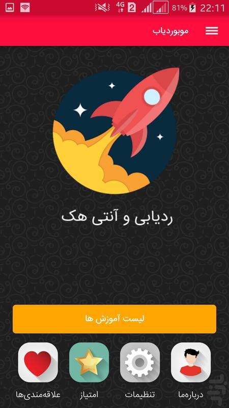 موبوردیاب آنتی هک وای فای - عکس برنامه موبایلی اندروید