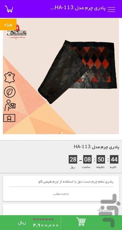 هستوش - عکس برنامه موبایلی اندروید
