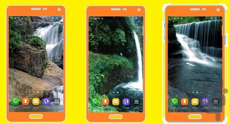 پس زمینه آبشار - عکس برنامه موبایلی اندروید