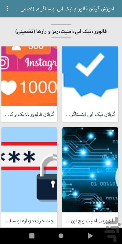 تیک آبی اینستاگرام - عکس برنامه موبایلی اندروید