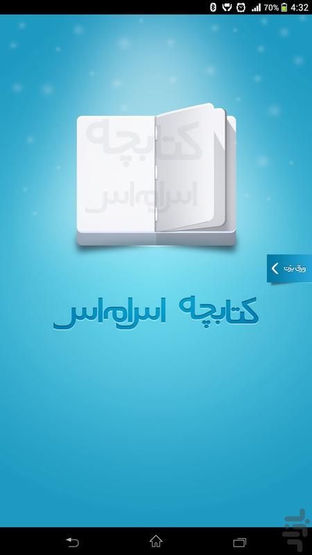 کتابچه اس ام اس - عکس برنامه موبایلی اندروید