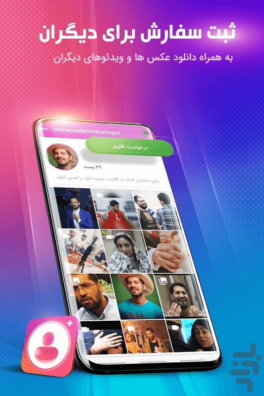 لایک بگیر اینستاگرام لایک پلاس - عکس برنامه موبایلی اندروید