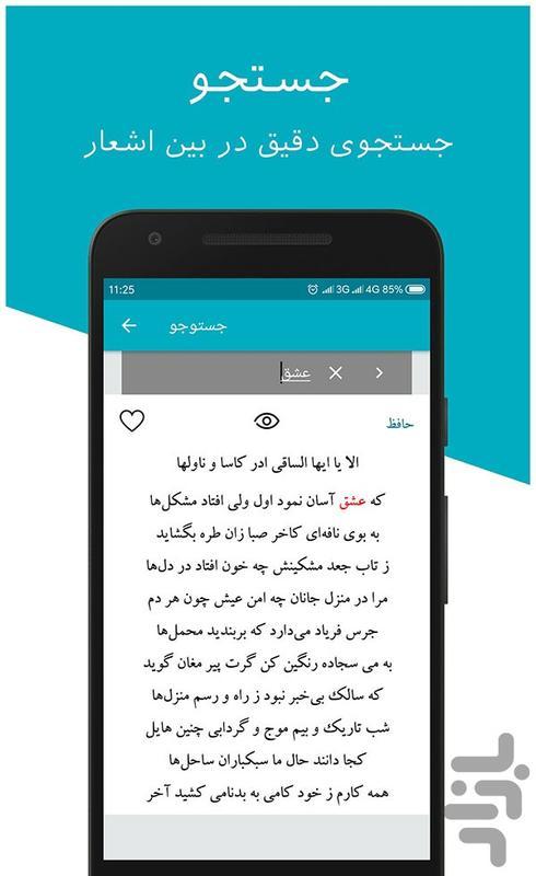 غزلیات -  گنجینه شعر عاشقانه - عکس برنامه موبایلی اندروید