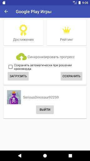 Russian Crosswords - عکس بازی موبایلی اندروید