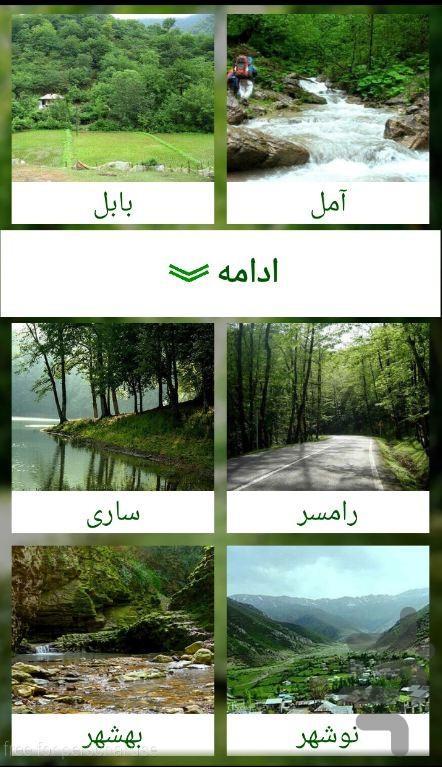 نقاط گردشگری سفر به شمال (مازندران) - Image screenshot of android app