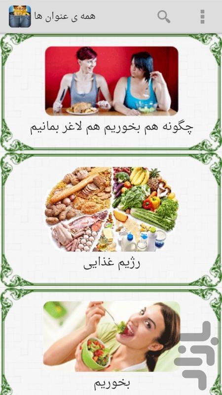 تناسب اندام و تغذیه - عکس برنامه موبایلی اندروید