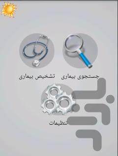مرجع کامل بیماری ها - عکس برنامه موبایلی اندروید