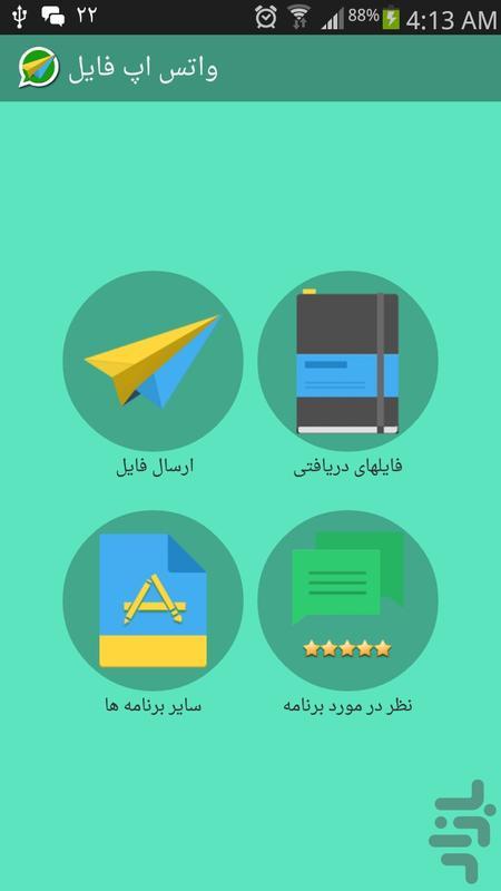 واتس اپ فایل - عکس برنامه موبایلی اندروید