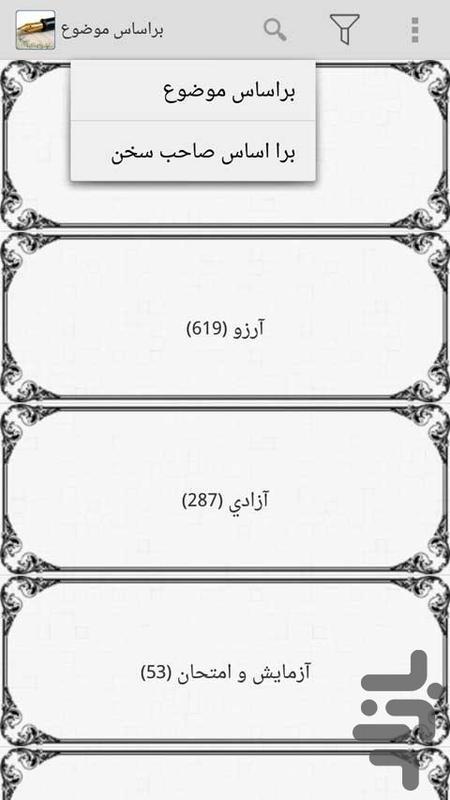 سخنان مشاهیر - عکس برنامه موبایلی اندروید