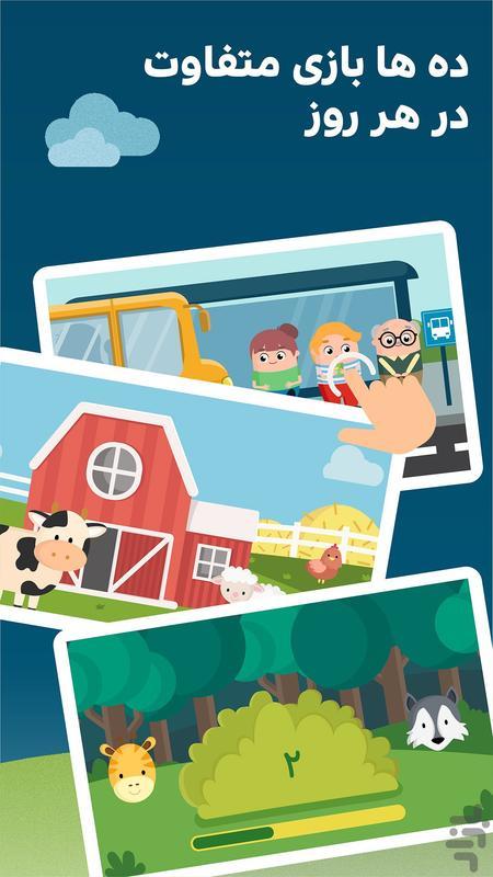 آربلا | بازی فکری تقویت هوش و حافظه - عکس بازی موبایلی اندروید