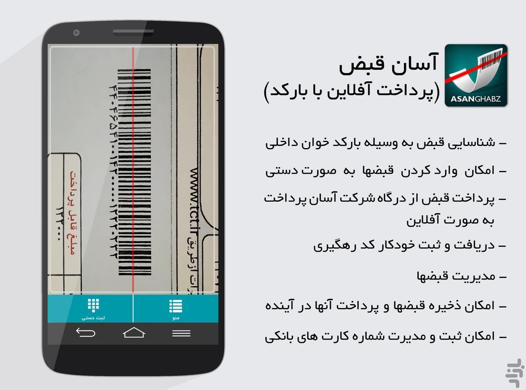 آسان قبض (پرداخت با بارکد) - عکس برنامه موبایلی اندروید