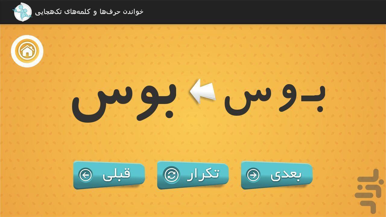 آسان فارسـیخوان - عکس برنامه موبایلی اندروید