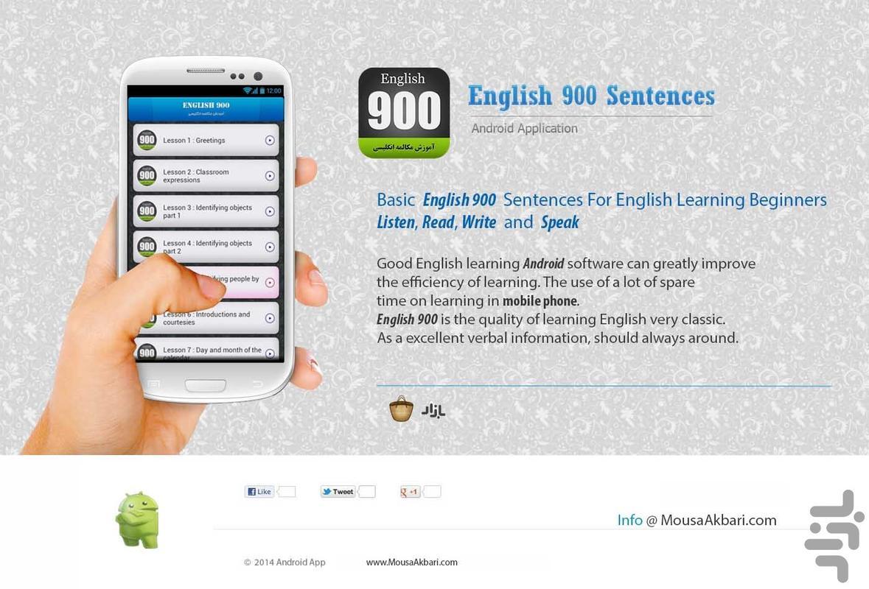 آموزش مکالمه انگلیسی 900 سطح مبتدی - عکس برنامه موبایلی اندروید