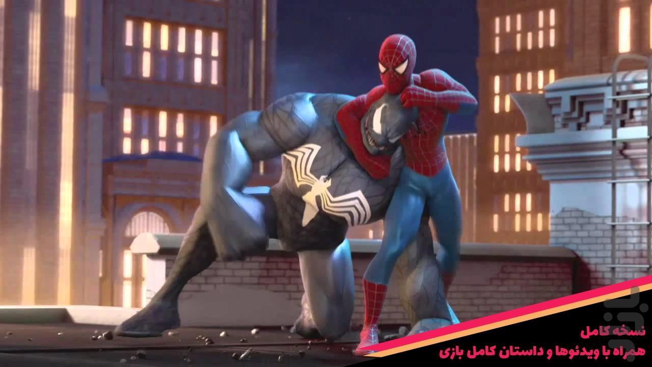 مرد عنکبوتی دوست یا دشمن + آموزش - عکس بازی موبایلی اندروید
