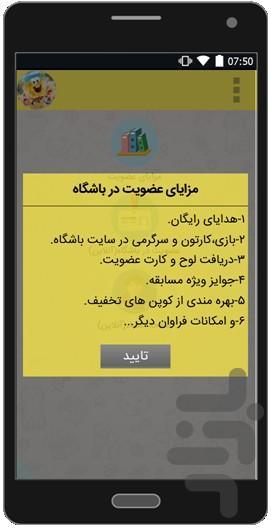 ماجراهای باب اسفنجی - عکس برنامه موبایلی اندروید