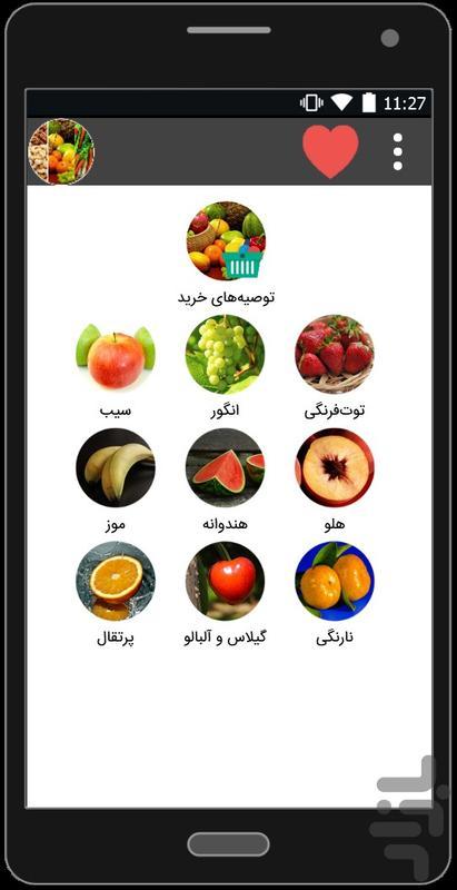 خواص(میوه،سبزی،خشکبار) - عکس برنامه موبایلی اندروید