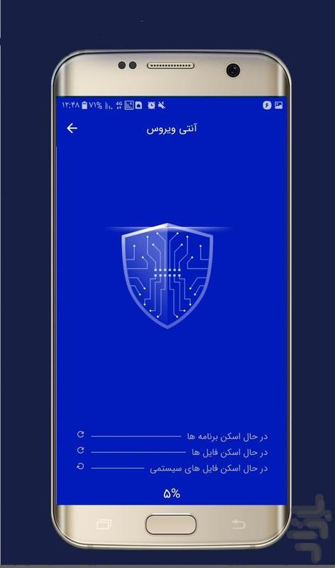 آنتی ویروس پیشرفته   هوشمند - عکس برنامه موبایلی اندروید