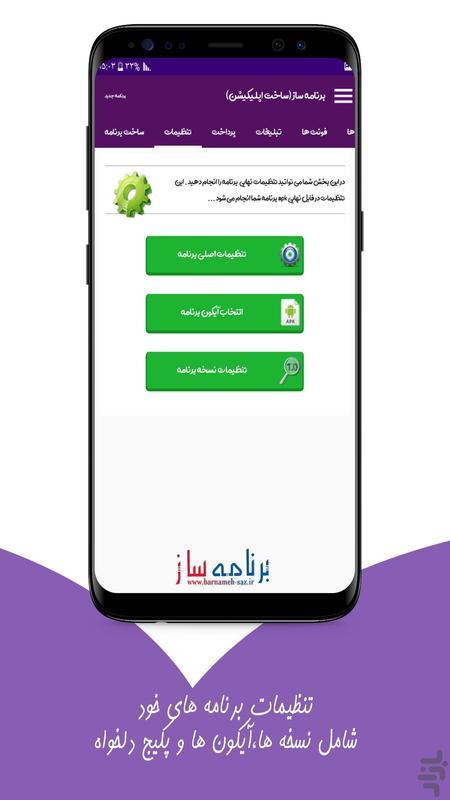 برنامه ساز (ساخت اپلیکیشن) - عکس برنامه موبایلی اندروید