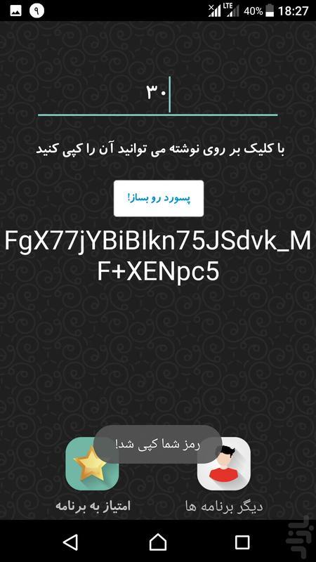رمز ساز - عکس برنامه موبایلی اندروید