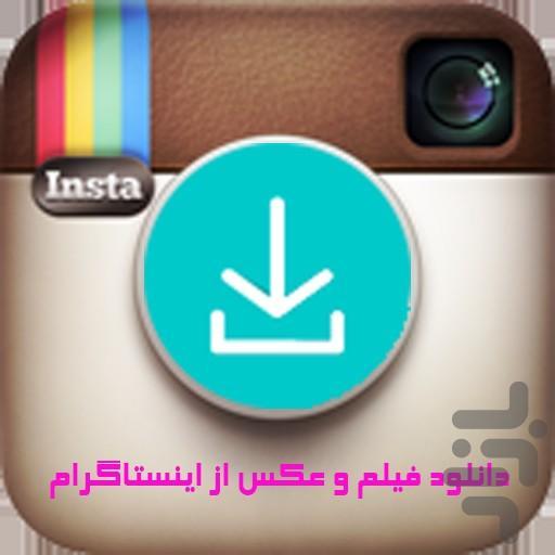 اینستاگرام ذخیره عکس و فیلم - عکس برنامه موبایلی اندروید