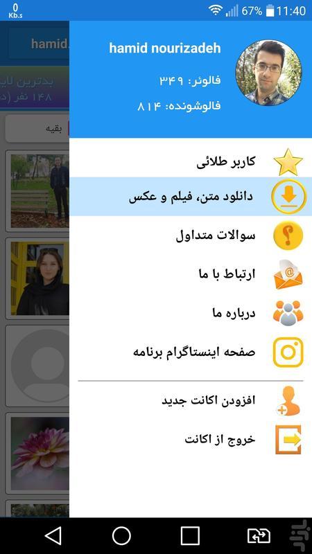 آنفالویاب هوشمند همهکاره + دانلودر - عکس برنامه موبایلی اندروید