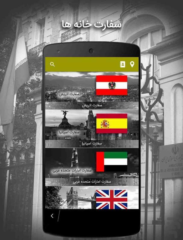 از سیر تا پیاز تهران - عکس برنامه موبایلی اندروید