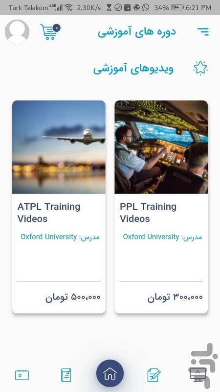 اسکای وی - عکس برنامه موبایلی اندروید
