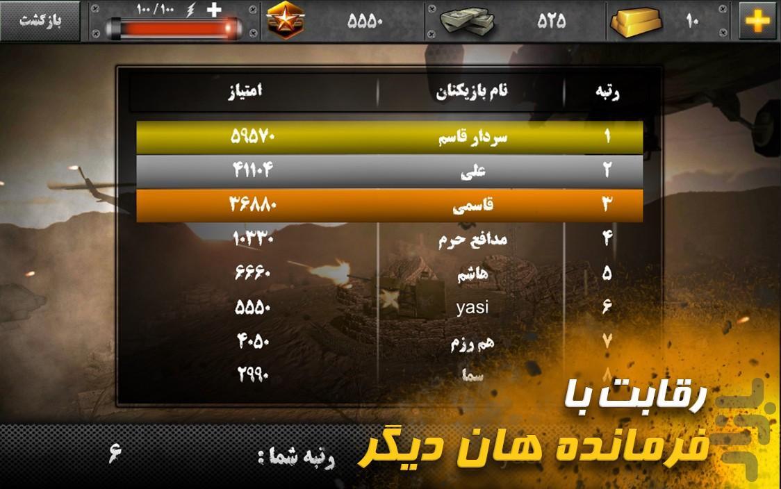 نبرد مرزی : طوفان گلوله - عکس بازی موبایلی اندروید