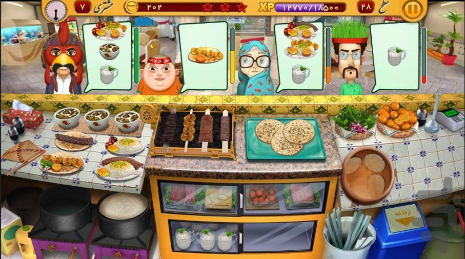 باباپز (آشپزی با اصغر سیبیل) - عکس بازی موبایلی اندروید