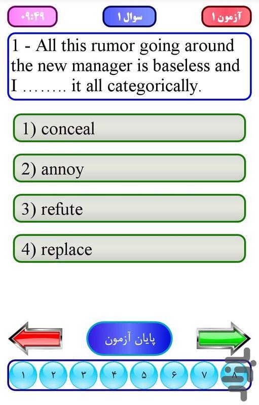 زبان عمومی کنکور ارشد - عکس برنامه موبایلی اندروید