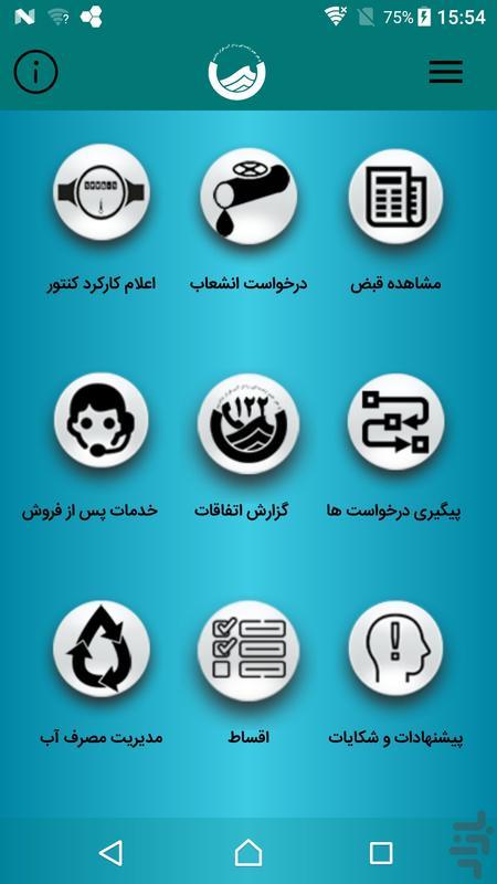 همراه آبفا استان آذربایجان غربی - عکس برنامه موبایلی اندروید