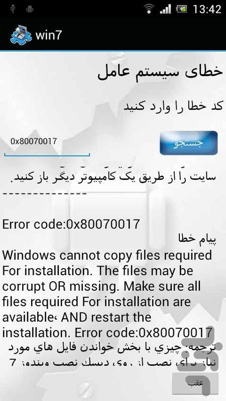 کد خطا - عکس برنامه موبایلی اندروید