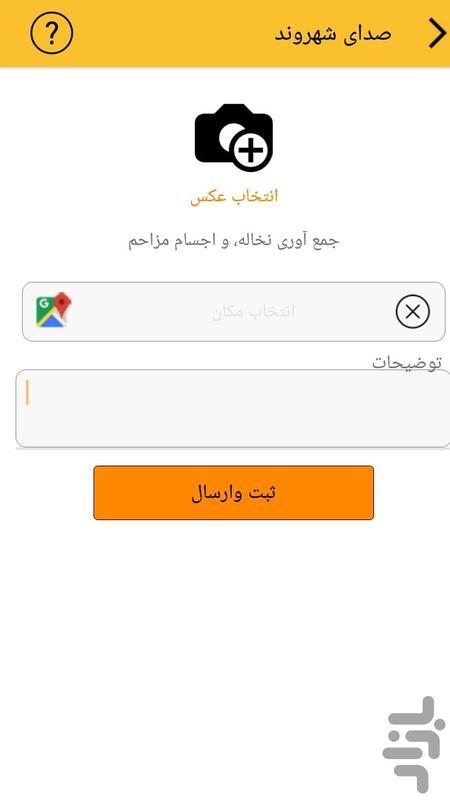 شهرداری مجلسی - عکس برنامه موبایلی اندروید