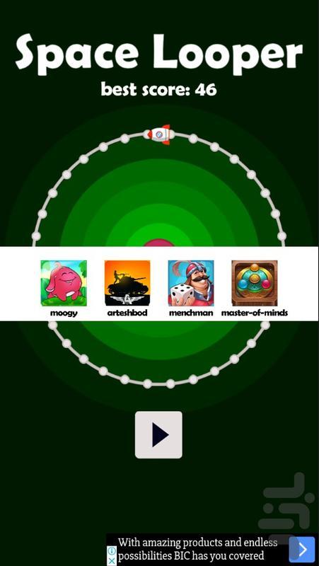 Space Looper - عکس بازی موبایلی اندروید