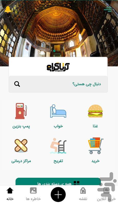 آرتاگرام | گردشگری و سفر در اردبیل - عکس برنامه موبایلی اندروید