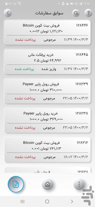 خرید و فروش بیت کوین و رمز ارزها - عکس برنامه موبایلی اندروید