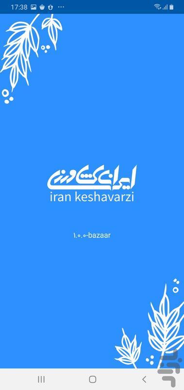 ایران کشاورزی - عکس برنامه موبایلی اندروید