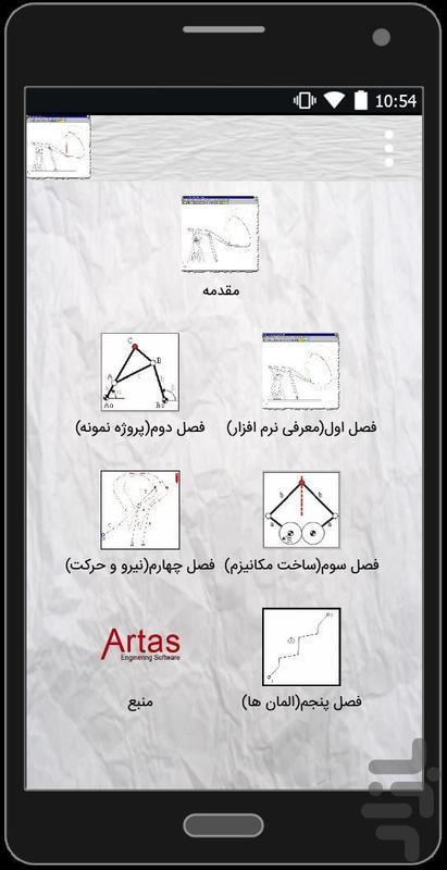 ارتس سم - عکس برنامه موبایلی اندروید