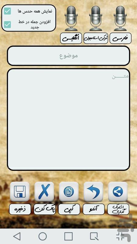 بگو بنویسه! - عکس برنامه موبایلی اندروید