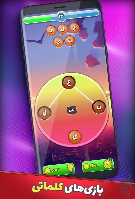 باهوشا (آنلاین) - عکس بازی موبایلی اندروید