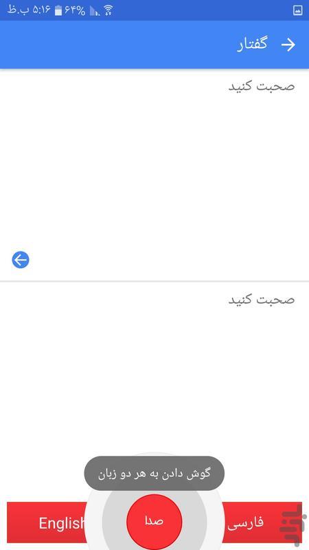 مترجم متن آریادروید - عکس برنامه موبایلی اندروید